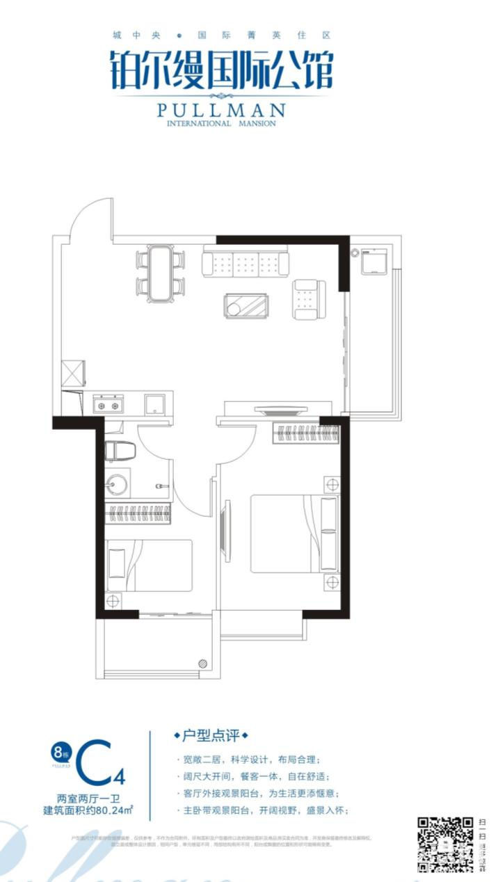 8号楼C4户型图