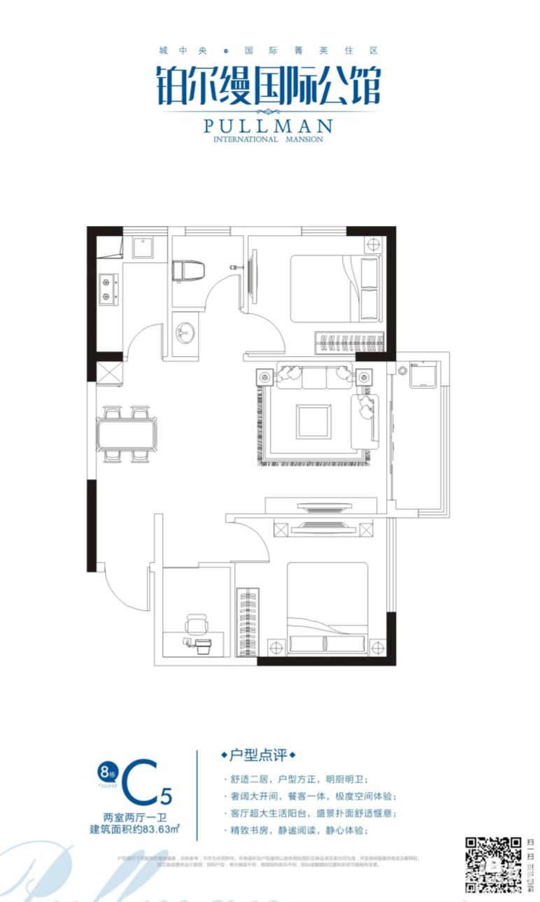 8号楼C5户型图