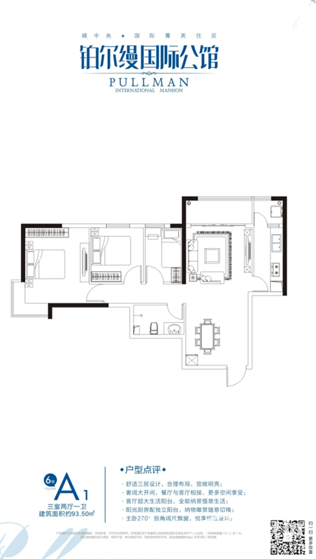 6号楼A1户型图