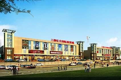 亿丰国际商贸城实景图