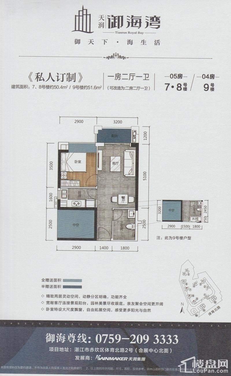 7/8号楼05房、9号楼04房