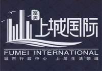 富美·上城国际