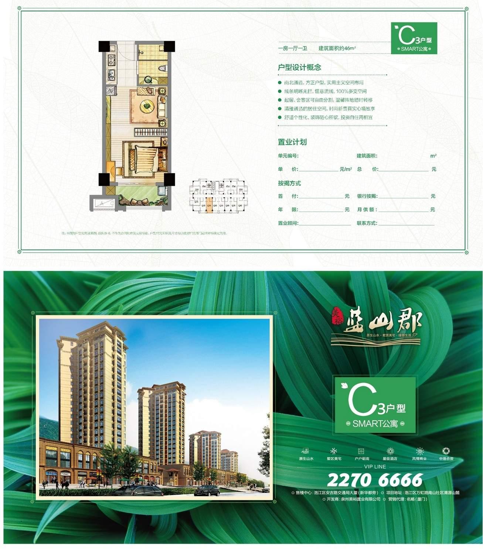 C3公寓户型图