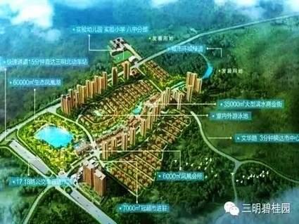 三明碧桂园二期效果图