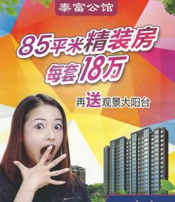 朔州开发区泰富公馆