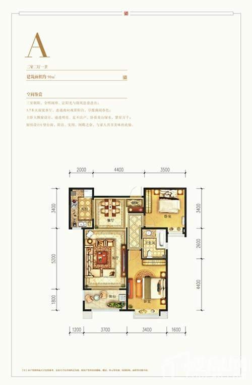 名悦山庄A户型图