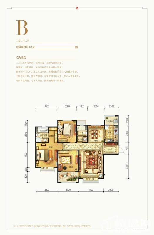 名悦山庄B户型图