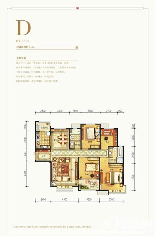 名悦山庄C户型图