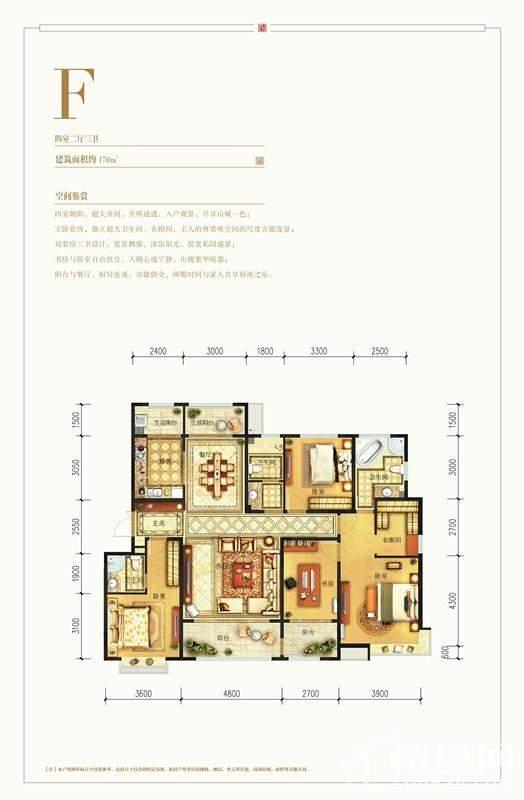 名悦山庄F户型图
