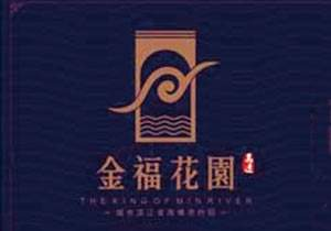 建瓯高速金福花园