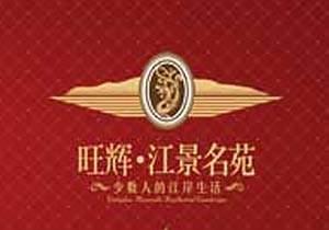 南平旺辉江景名苑