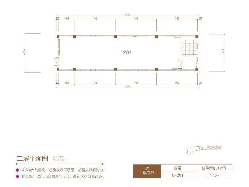6#栋二楼户型平面图