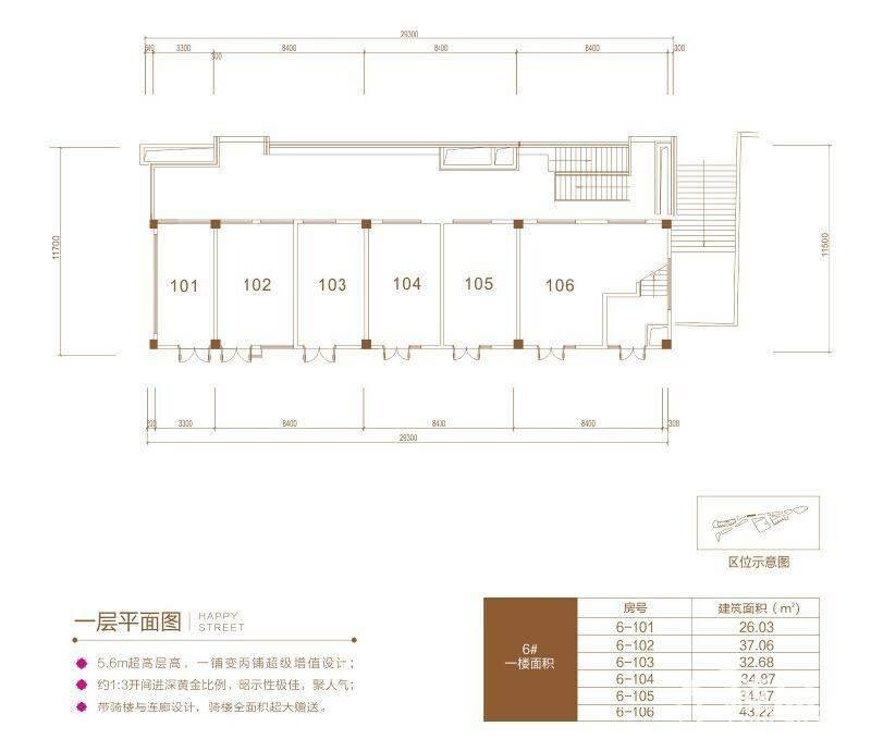 6#栋一楼户型平面图