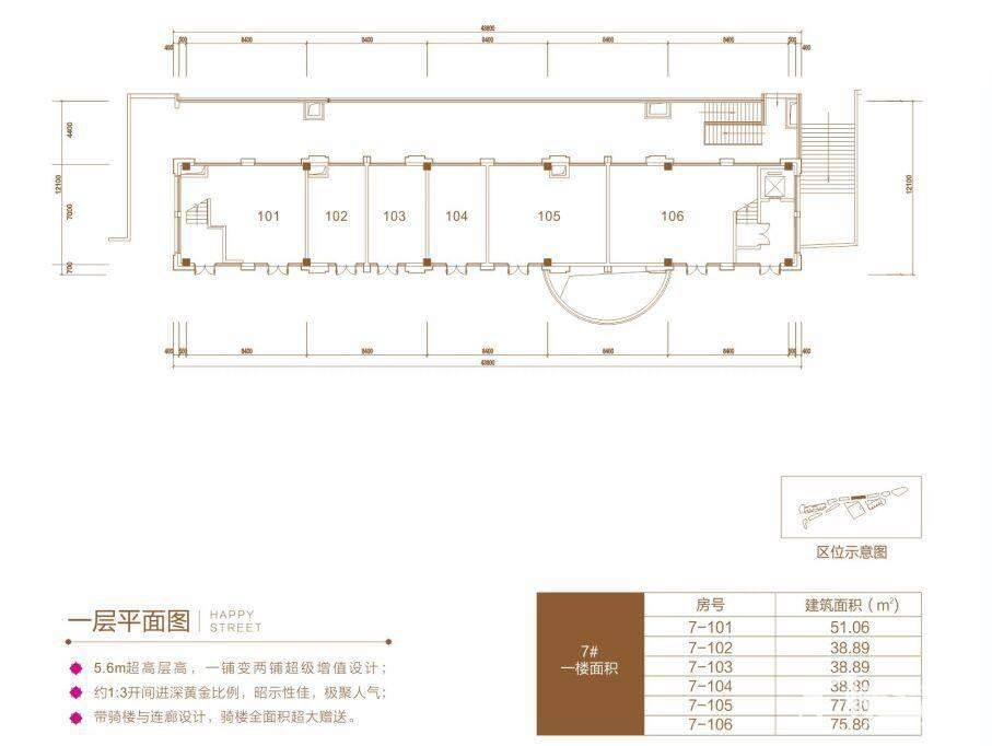 7#栋一楼户型平面图