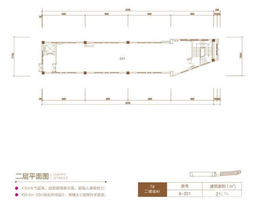 8#栋二楼户型平面图