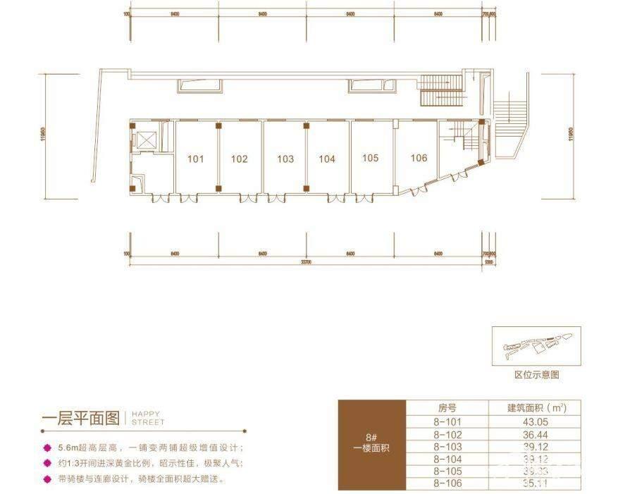五江天街北区8#栋一楼户型平面图