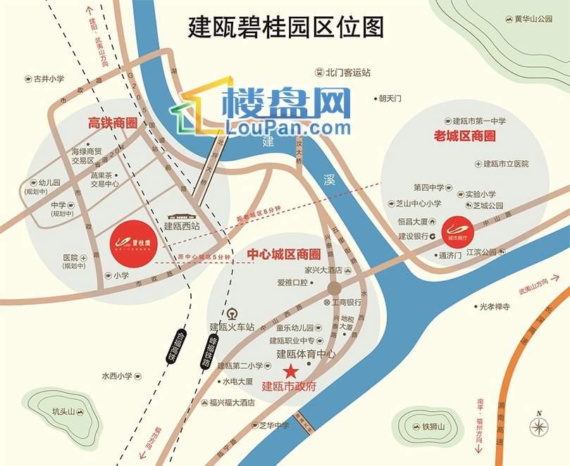 建瓯碧桂园位置图