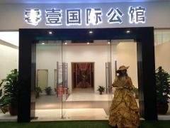 零壹科技园