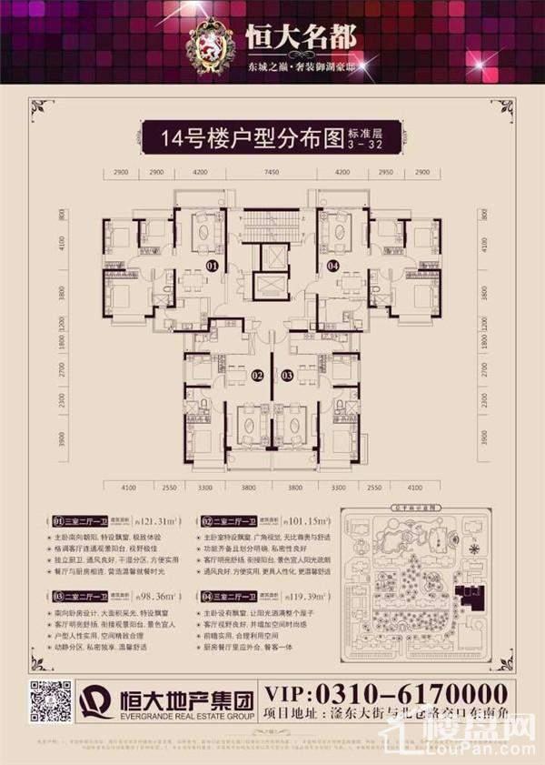 14号楼户型分布图