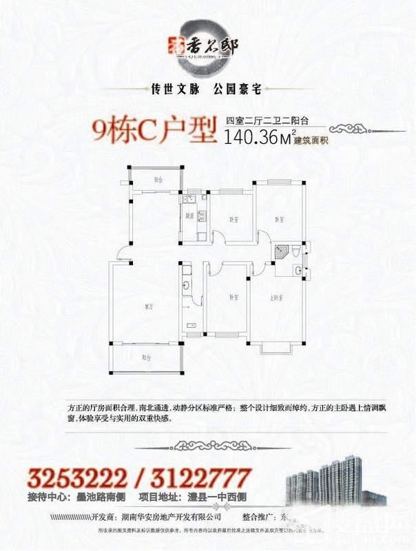 书香名邸9栋C户型户型图