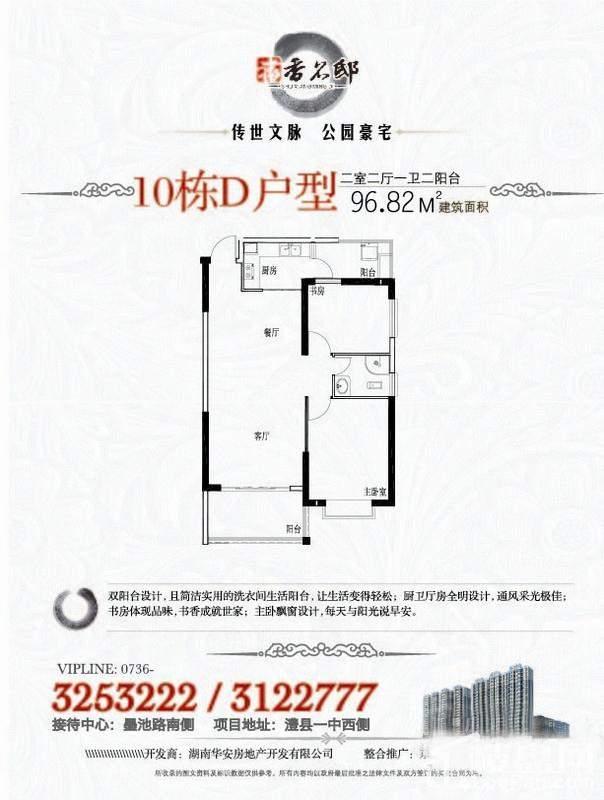 书香名邸10栋D户型户型图