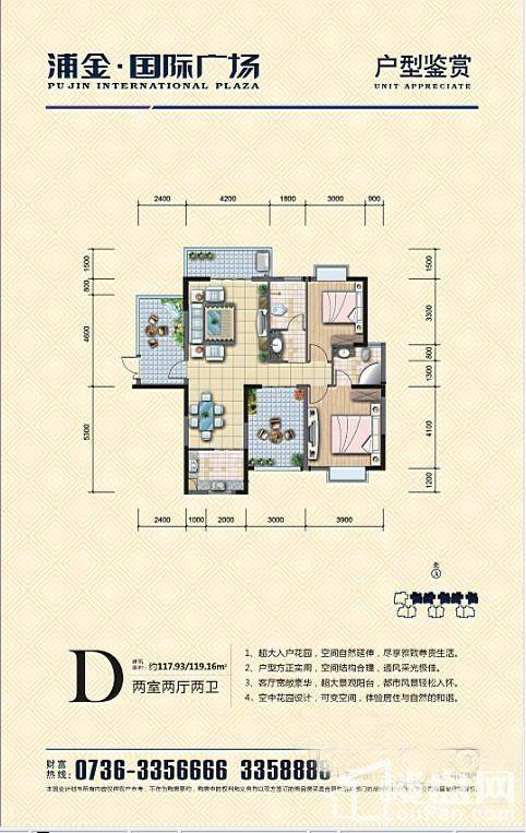 浦金国际广场D户型户型图