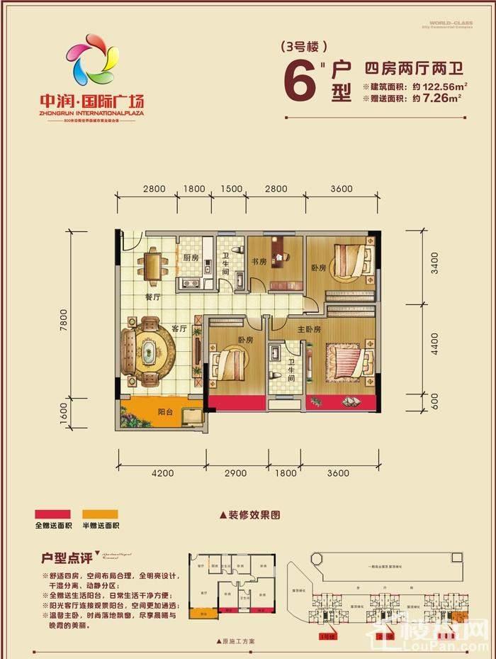 中润国际广场户型图