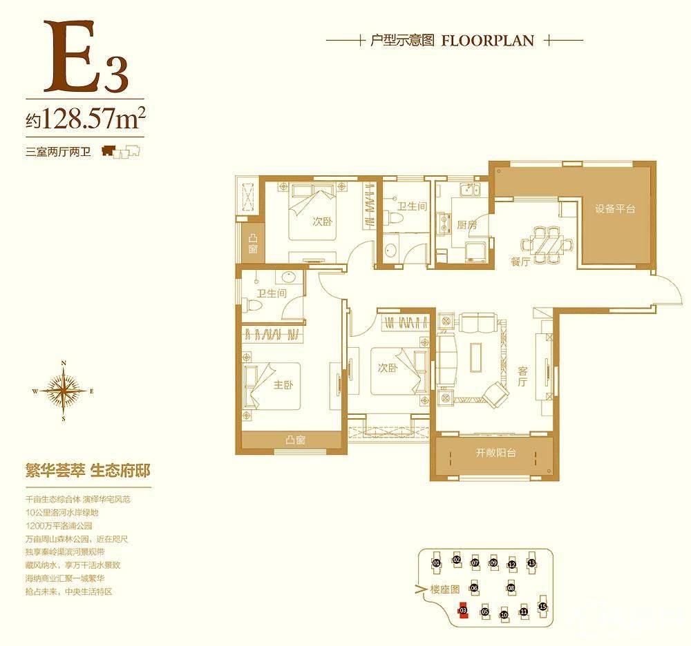 E3户型-