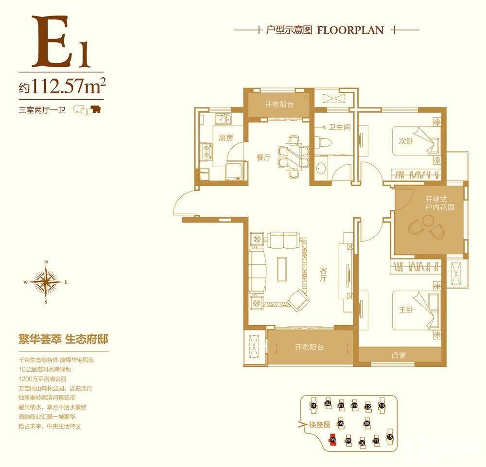 E1户型-