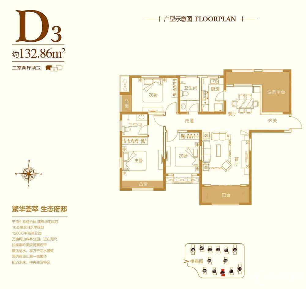 d3户型-