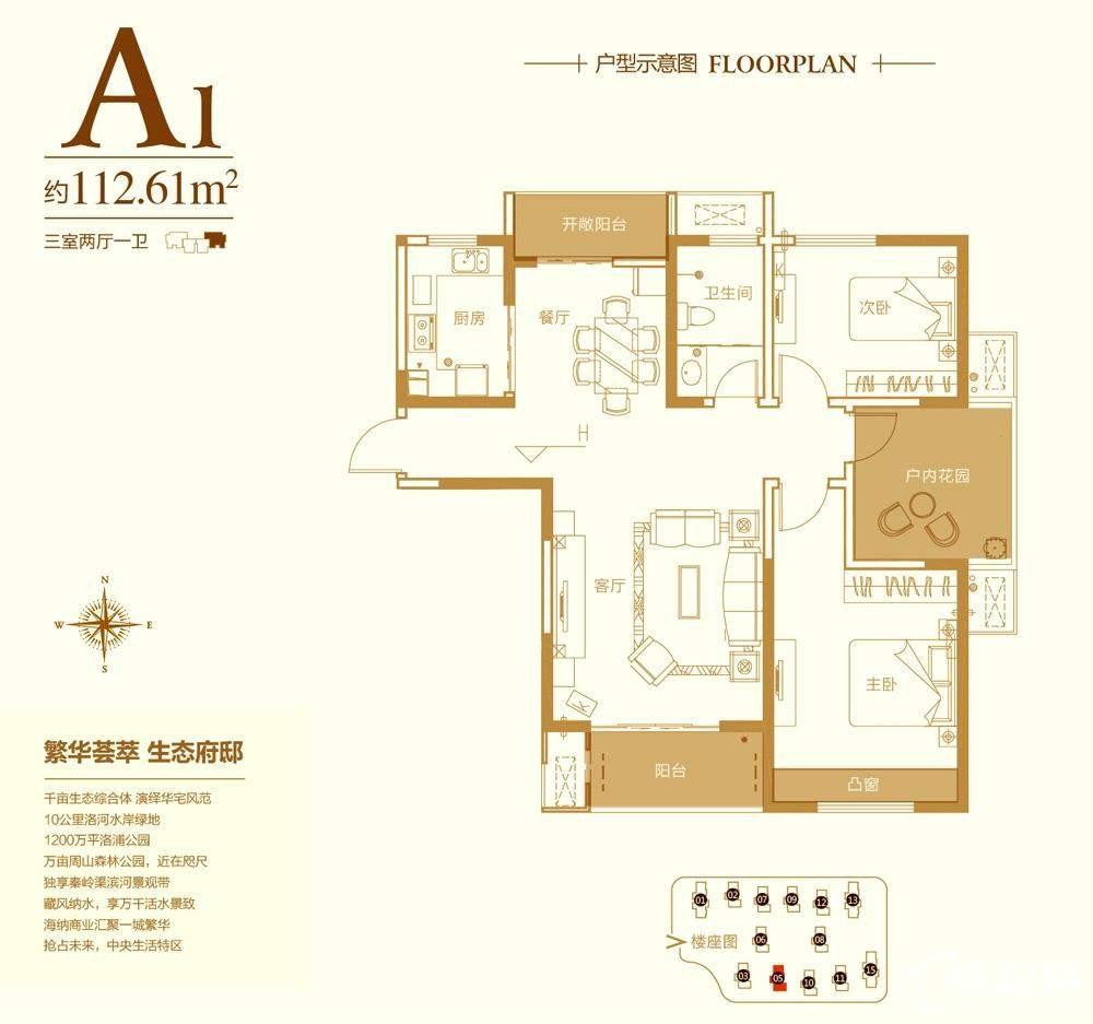 A1户型-