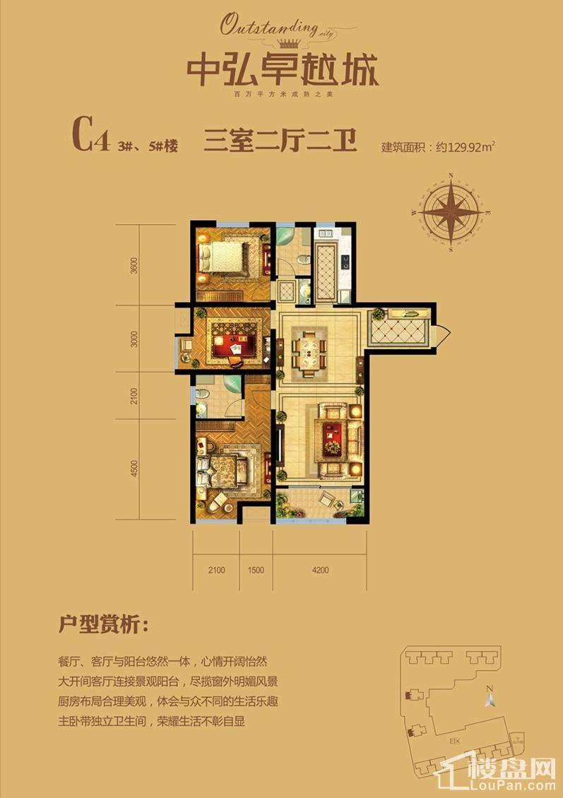 C4户型-