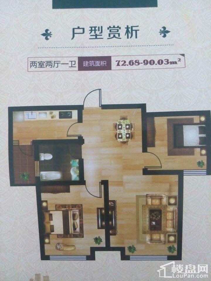 华府尚城户型图
