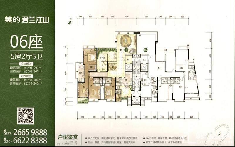 美的君兰江山户型图