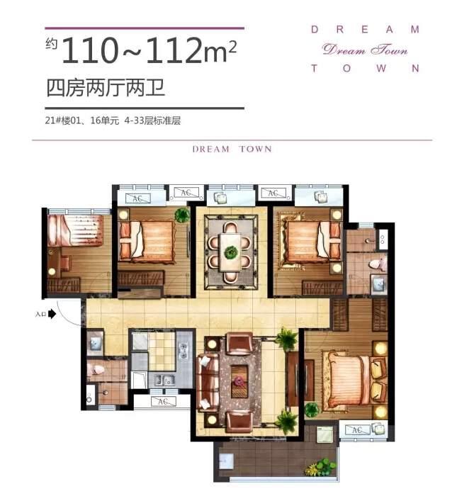 21号楼四房户型图