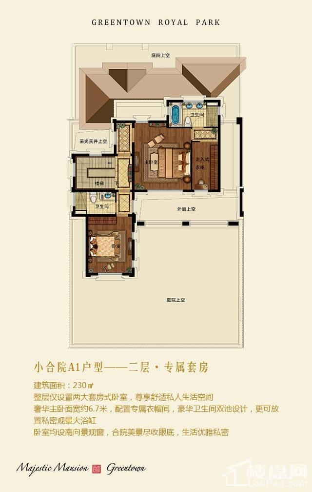 小合院A1户型二层·专属套房