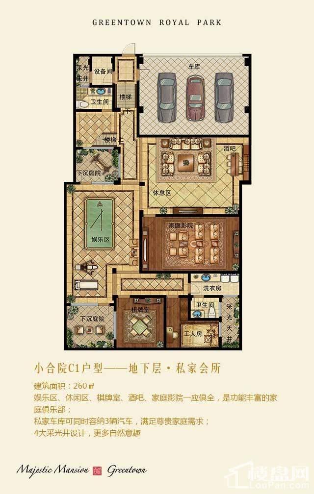 小合院C1户型地下层