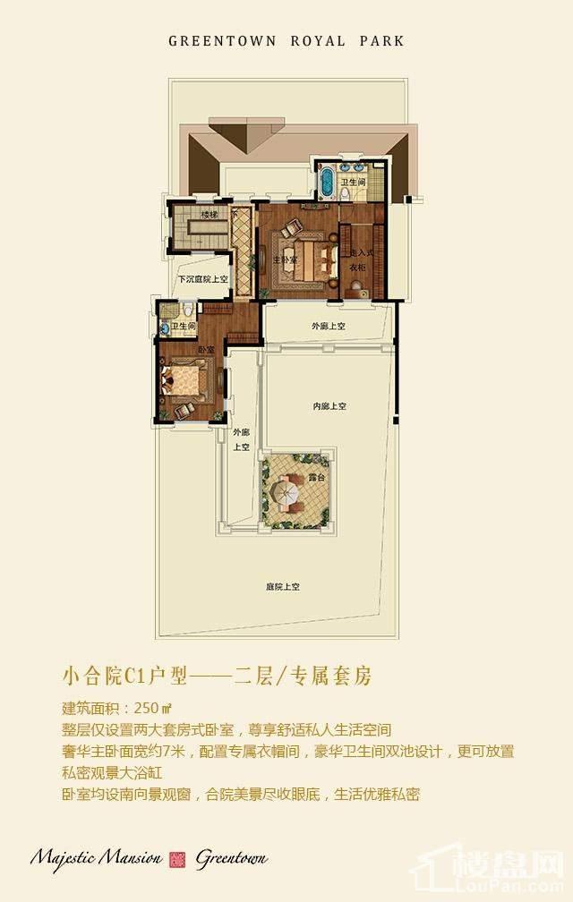 小合院C1户型·二层专属套房