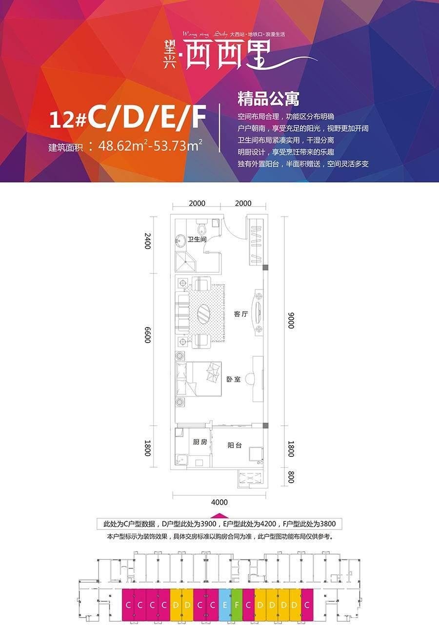 望兴西西里户型图12#C/D/E/F