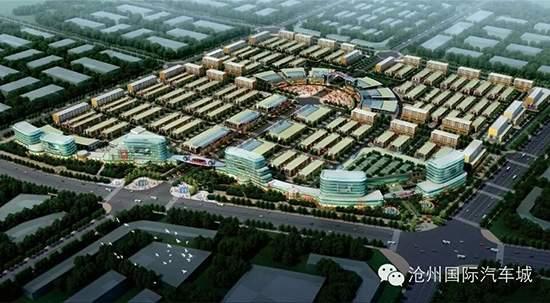沧州国际汽车城效果图