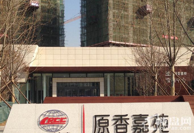 中国铁建·原香汇 实景图