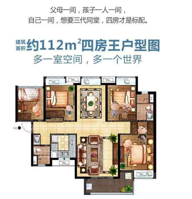 二胎时代21号楼四房户型图
