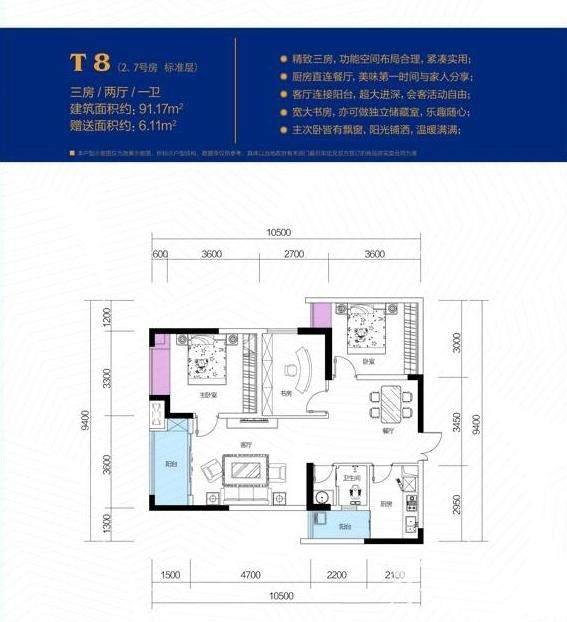 中国普天·中央国际户型图