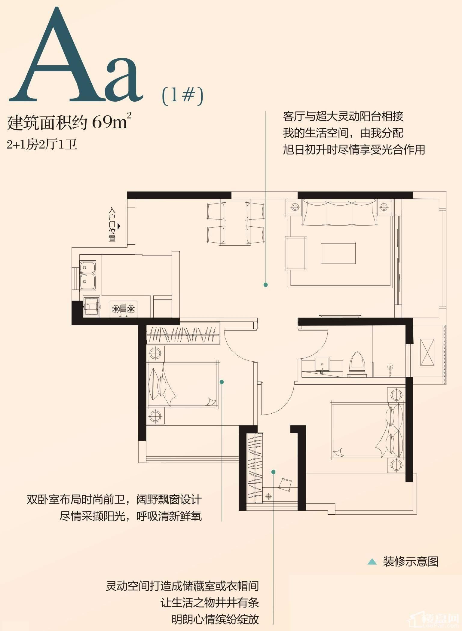 Aa户型(1#)