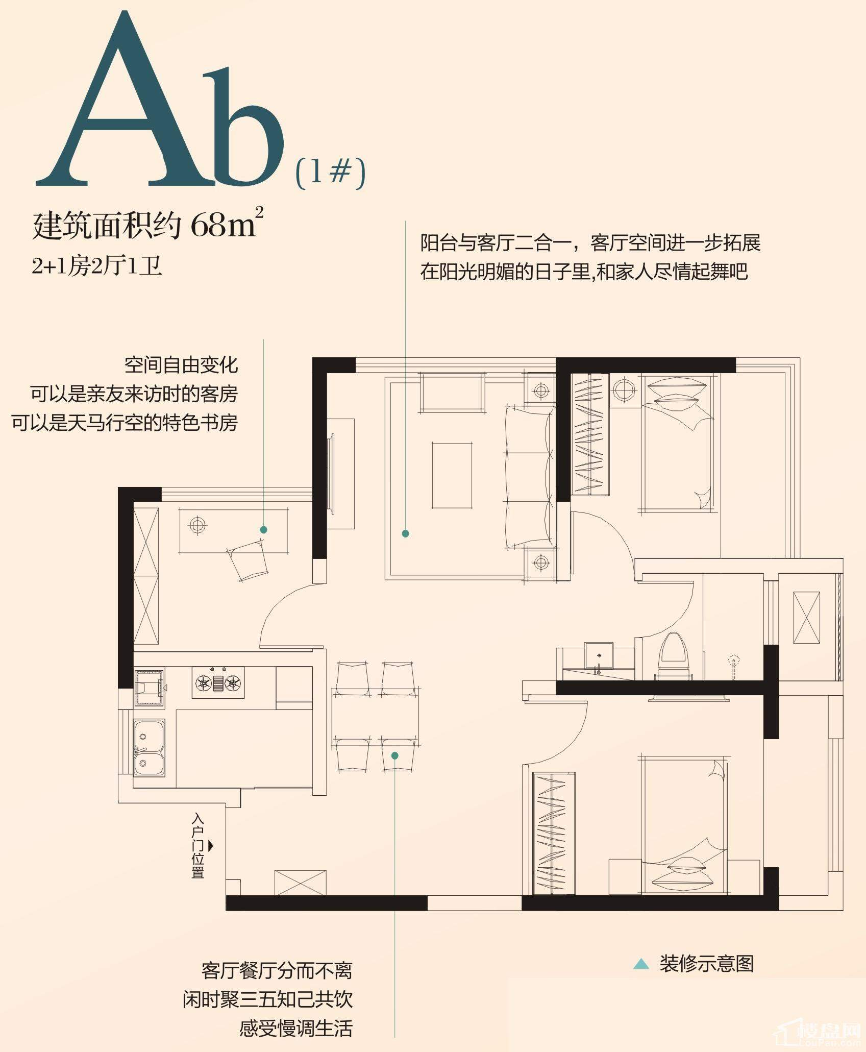 Ab户型(1#)