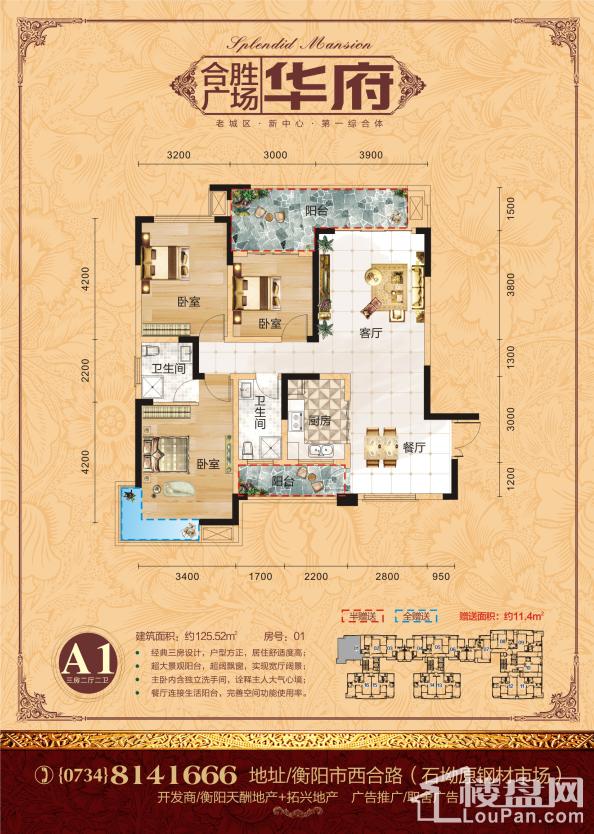 合胜广场·华府户型图