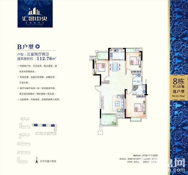 汇景中央8栋9/10楼B户型图