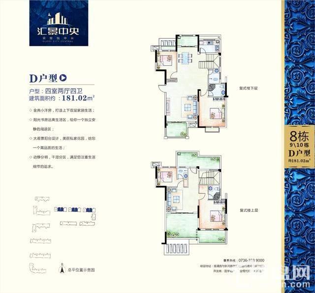 汇景中央8栋9/10楼D户型图