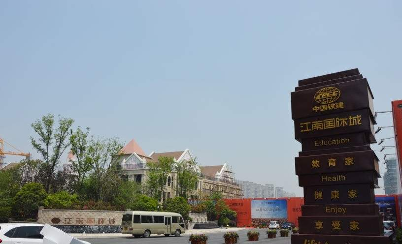 中国铁建江南国际城实景图