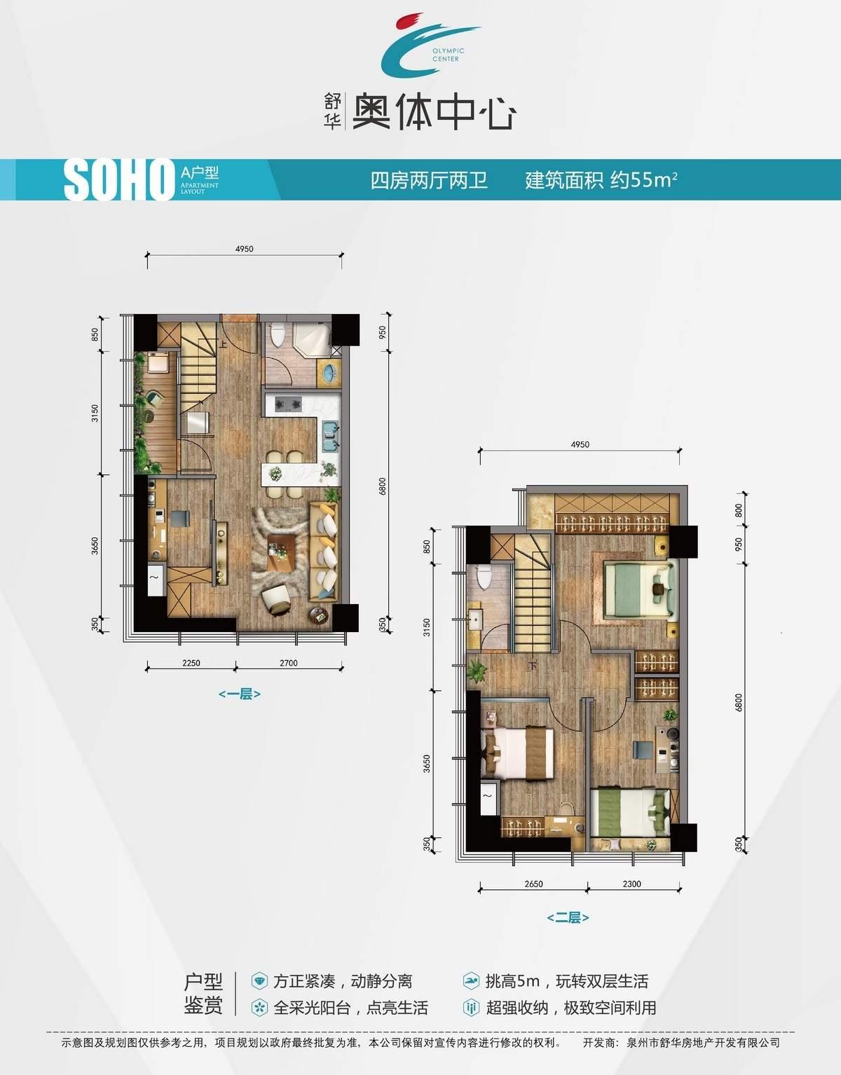 SOHO-A户型图